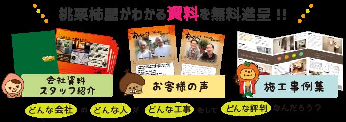 桃栗柿屋がわかる資料プレゼント!