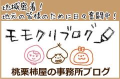 桃栗柿屋 事務所ブログ