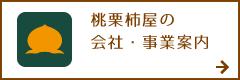 桃栗柿屋の会社・事業案内