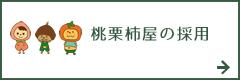 桃栗柿屋の採用情報