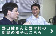 野口健さんと野々村の対談の様子はこちら