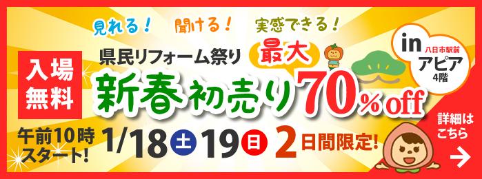 桃栗柿屋の県民リフォーム祭り