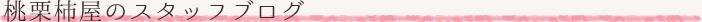 桃栗柿屋のスタッフブログ