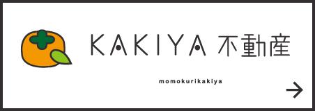 KAKIYA不動産