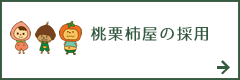 桃栗柿屋の採用
