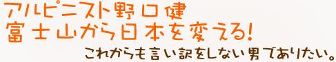アルピニスト野口健富士山から世界を変える!