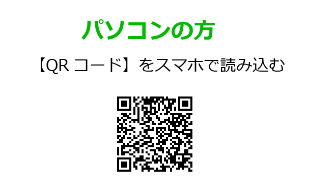 パソコンの方 QRコード