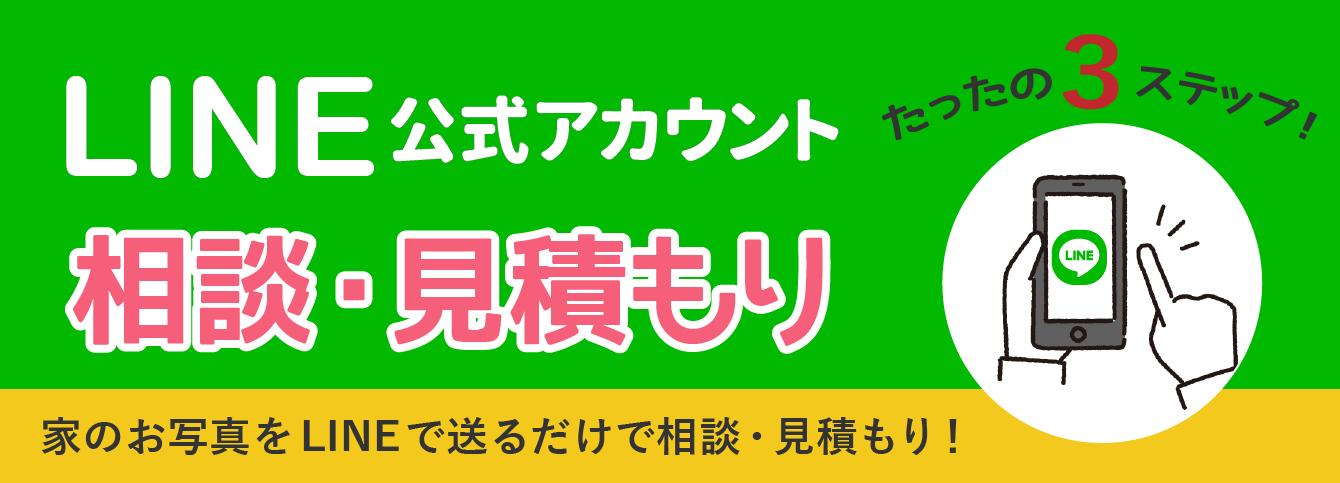 LINE@相談・見積もりバナー