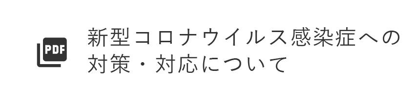 東近江本店グランドオープン