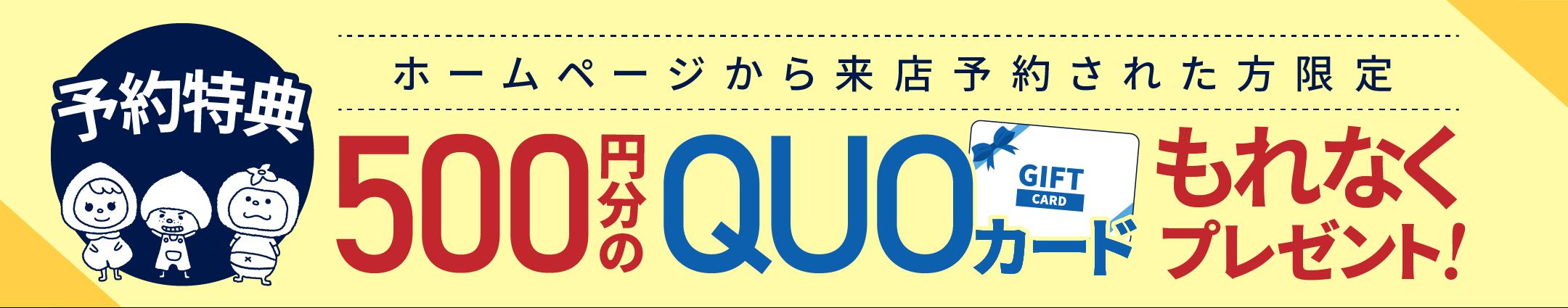 ご来店予約特典!500円分のQUOカードプレゼント!