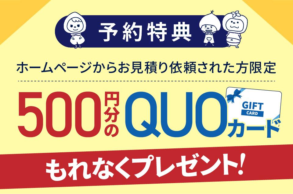 お見積り特典!500円分のQUOカードプレゼント!